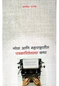Goa Ani Maharashtratil Patrakaritetlya Katha - गोवा आणि महाराष्ट्रातील पत्रकारीतेतल्या कथा