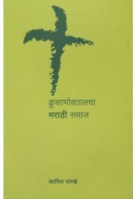 Krusabhowatalcha Marathi Samaj - क्रुसाभोवतालचा मराठी समाज