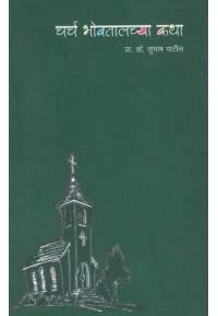 Church Bhovatalchya Katha - चर्च भोवतालच्या कथा