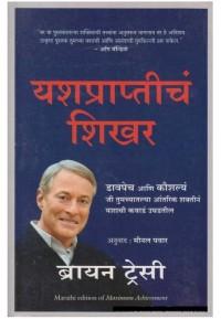 Yashprapticha Shikhar - यशप्राप्तीचं शिखर