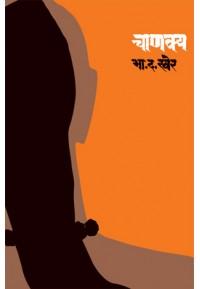 Chanakya - चाणक्य