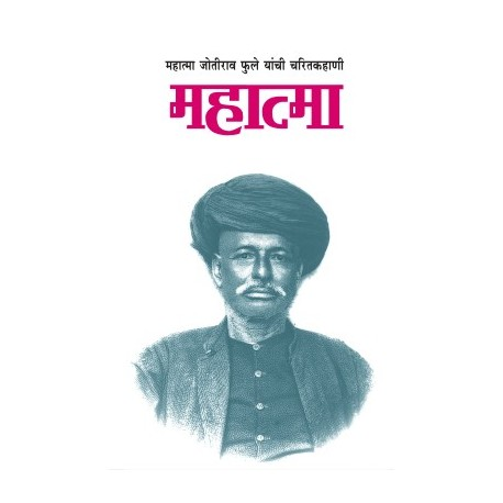 Mahatma ( Jyotirao Phule )