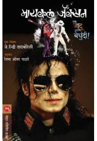 Michael Jackson: Ek Jadu ani Bedhundhi