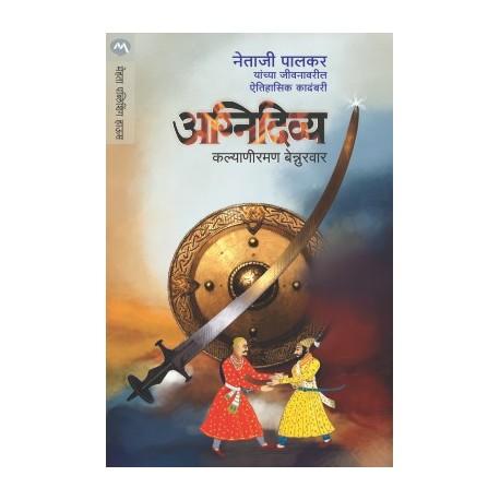 Agnidivya (Netaji Palkar)