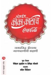 Antarang Coca Colache