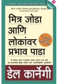 Mitra Joda Ani Lokanvar Prabhav Pada - मित्र जोडा आणि लोकांवर प्रभाव पाडा
