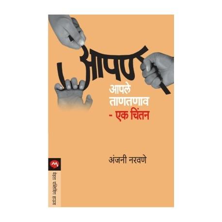 Aapan Aapale Tantanav Ek Chintan