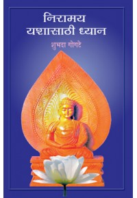 Niramay Yashasathi Dhyan - निरामय यशासाठी ध्यान