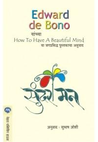 Sundar Mann - सुंदर मन