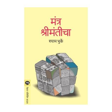 Mantra Shrimanticha