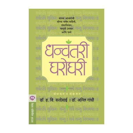 Dhanvantari Gharoghari