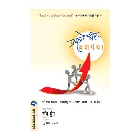 Prayatne Dharu Yashpanth