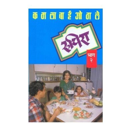 Ruchira Bhag 2