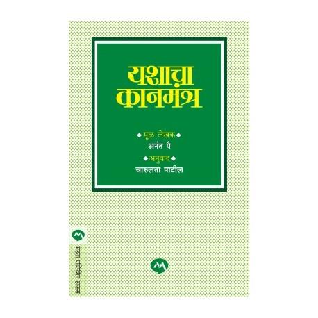 Yashacha Kanmantra