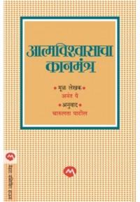 Aatmavishavascha Kanmantra - आत्मविश्वासाचा कानमंत्र