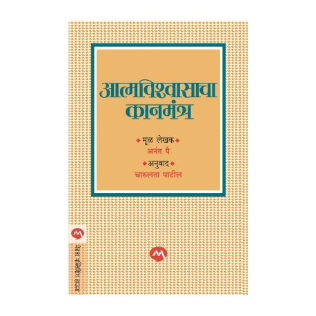 Aattmvishwasacha Kanmantra