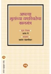 Aaplya Mulanchya Yashaswitecha Kanmantr - आपल्या मुलांच्या यशस्वितेचा कानमंत्र