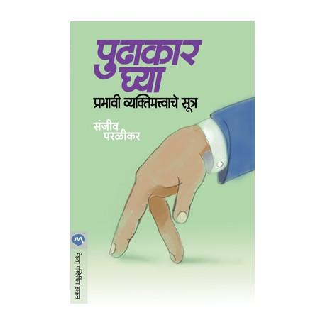 Pudhakar Ghya Prabhavi Vyaktimatvache Sutra