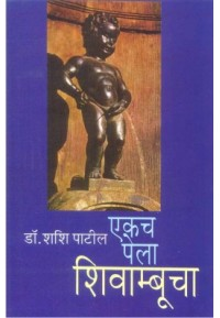 Ekach Pela Shivambucha