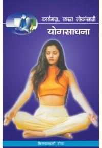 Karyamagna Vyasta Lokansathi Yogsadhana