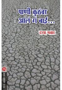 Pani Kuthvar Aala Ga Bai