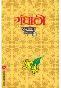 Gandhali - गंधाली