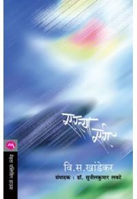 Sartya Sari - सरत्या सरी