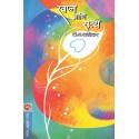 Swapna Ani Satya - स्वप्न आणि सत्य