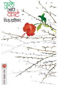 Phule Ani Kate - फुले आणि काटे