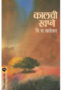 Kalachi Swapne - कालची स्वप्ने