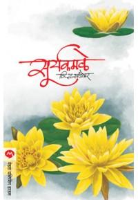 Suryakamle - सूर्यकमळे