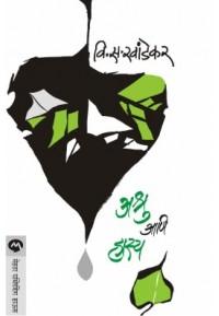 Ashru Ani Hasya - अश्रु आणि हास्य