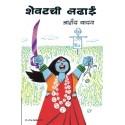 Shevatchi Ladhai - शेवटची लढाई