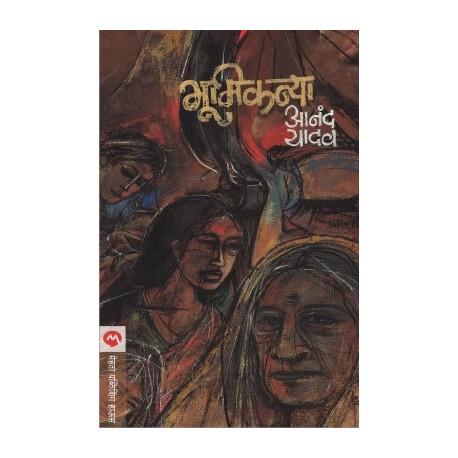 Bhumikanya