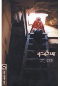 Bhulbhulaiya - भुलभुलैय्या