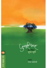 Punyabhumi Bharat