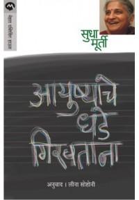 Ayushyache Dhade Giravatana - आयुष्याचे धडे गिरवताना