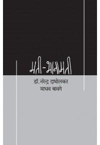 Mati-Bhanamati