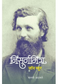 Nisargamitra - John Muir