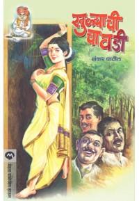 Khulyachi Chavadi
