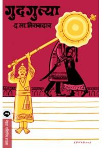 Gudgulya