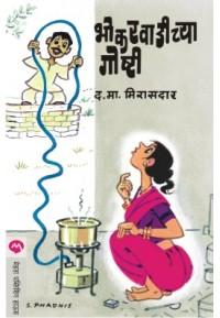 Bhokarwadichya Goshti - भोकरवाडीच्या गोष्टी