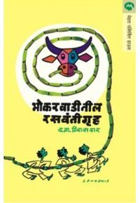 Bhokarwaditil Rasvanitgruha
