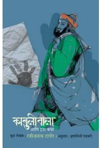 Kabuliwala Ani Itar Katha