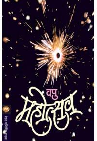 Vapu Mahotsav - वपु महोत्सव