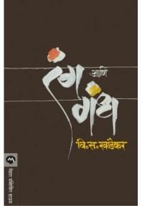 Rang Aani Gandh