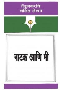 Natak Aani Mee