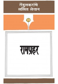 Ramprahar