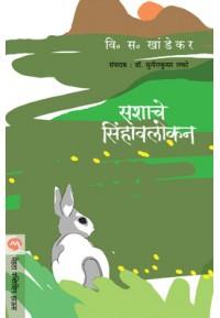 Sashache Sinhavalokan