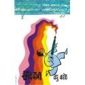 Rangpanchami - रंगपंचमी
